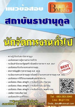 แนวข้อสอบนักจัดการงานทั่วไป (ไฟล์ PDF)