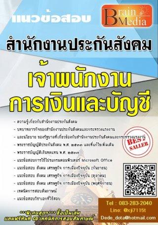 แนวข้อสอบเจ้าพนักงานการเงินและบัญชี (รูปเล่ม)