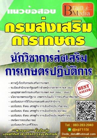 แนวข้อสอบนักวิชาการส่งเสริมการเกษตรฯ (รูปเล่ม)