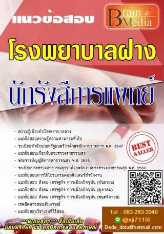แนวข้อสอบนักรังสีการแพทย์ (ไฟล์ PDF)
