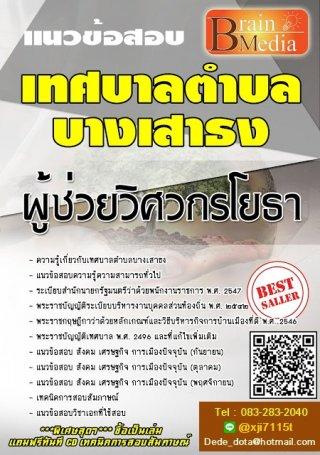 แนวข้อสอบผู้ช่วยวิศวกรโยธา (ไฟล์ PDF)