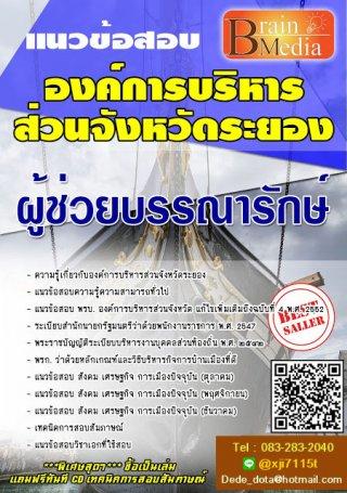 แนวข้อสอบ ผู้ช่วยบรรณารักษ์ (รูปเล่ม)
