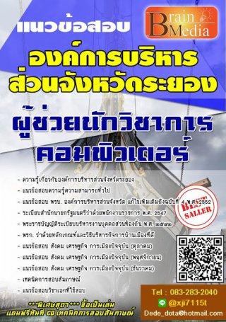 แนวข้อสอบ ผู้ช่วยนักวิชาการคอมพิวเตอร์ (รูปเล่ม)