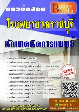 แนวข้อสอบ นักเทคนิคการแพทย์ (รูปเล่ม)