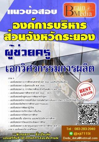 แนวข้อสอบ ผู้ช่วยครู เอกวิศวกรรมการผลิต (ไฟล์ PDF)