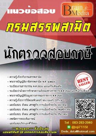 แนวข้อสอบ นักตรวจสอบภาษี (ไฟล์ PDF)