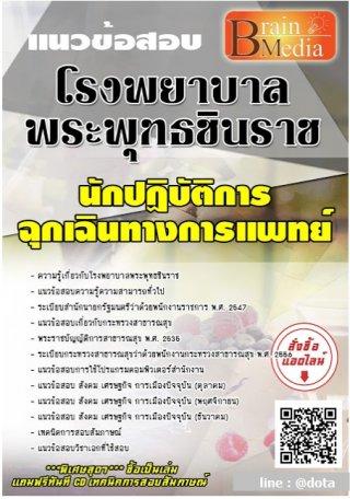 แนวข้อสอบนักปฏิบัติการฉุกเฉิโรงพยาบาลพระพุทธชินราช