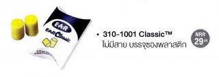 โฟมลดเสียง รุ่น 310-1001 Classic