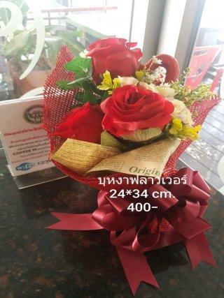 ช่อดอกไม้วาเลนไทน์ดอกไม้ประดิษฐ์(ส่งทั่วประเทศ)