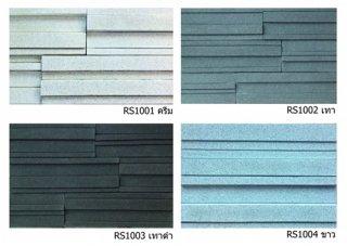หินเทียมรุ่น Rich Stone รหัส RS1001 ครีม