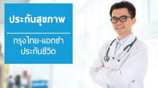 ประกันสุขภาพกรุงไทย