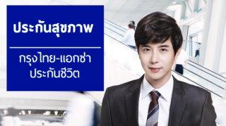 ประกันกรุงไทยแอกซ่า