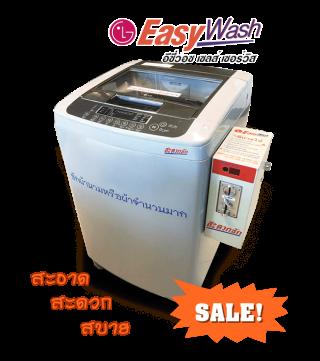 เครื่องซักผ้าหยอดเหรียญ LG 10KG. รุ่น WF-T1056TD