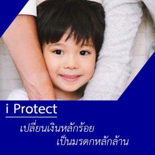 ประกัน i Protect