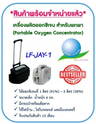 เครื่องผลิตออกซิเจนแบบพกพา JAY 1