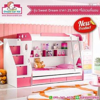 เตียง 2 ชั้น รุ่น Sweet Dream bunk bed