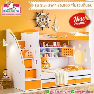 เตียง 2 ชั้น รุ่น Star bunk bed