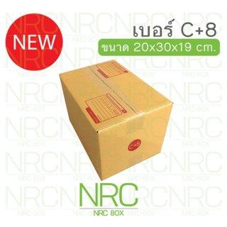 กล่องไปรษณีย์ฝาชน เบอร์ C+8