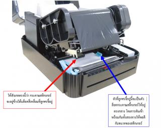 เครื่องพิมพ์บาร์โค้ด TSC TTP244 Pro