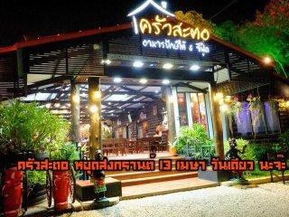 ร้านอาหารอร่อยที่สุดในระยอง