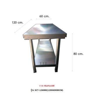โต๊ะเตรียมสเเตนเลส ขากลม 2 ชั้น รุ่น SCT-126080