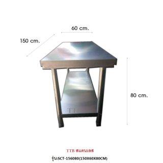 โต๊ะเตรียมสเเตนเลส ขากลม 2 ชั้น รุ่น SCT-156080