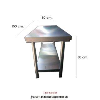 โต๊ะเตรียมสเเตนเลส ขากลม 2 ชั้น รุ่น SCT-158080