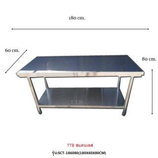 โต๊ะเตรียมสเเตนเลส ขากลม 2 ชั้น รุ่น SCT-186080