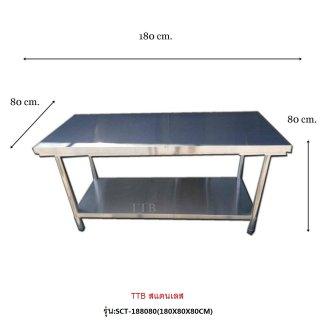 โต๊ะเตรียมสเเตนเลส ขากลม 2 ชั้น รุ่น SCT-188080