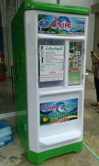 ตู้น้ำดื่มหยอดเหรียญราคาถูก จ ชลบุรี