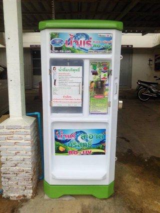 ตู้น้ำดื่มหยอดเหรียญราคาถูก จ สุพรรณบุรี