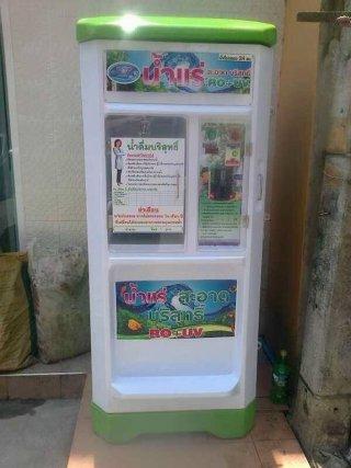 ตู้น้ำดื่มหยอดเหรียญราคาถูก ประเทศมาเลเซีย