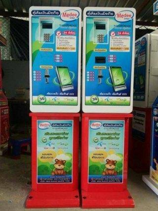 ตู้เติมเงินราคาถูก จ กาญจนบุรี จ สุพรรณบุรี