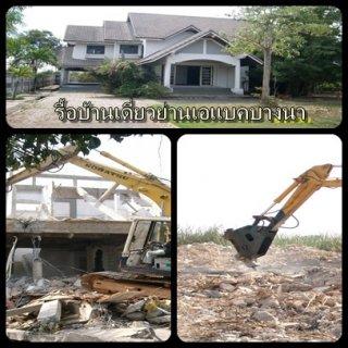 บริการทุบรื้อถอนอาคาร สุพรรณบุรี