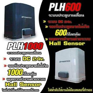 มอเตอร์บานเลื่อน Powertech รุ่น PLH600