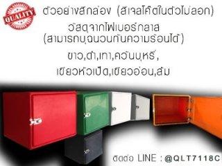 กล่องไฟเบอร์กลาส สีแดง ความจุ 121 ลิตร