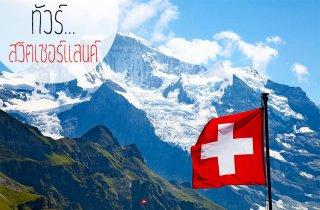 ทัวร์สวิตเซอร์แลนด์