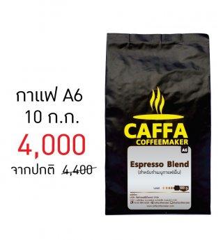เมล็ดกาแฟอาราบิก้าผสมโรบัสต้า สูตร A6