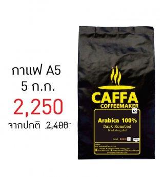 เมล็ดกาแฟอาราบิก้า 100% สูตร A5