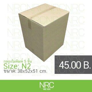 กล่องลูกฟูก 5 ชั้น ไม่พิมพ์ เบอร์ N2