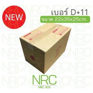 กล่องไปรษณีย์ เบอร์ D+11