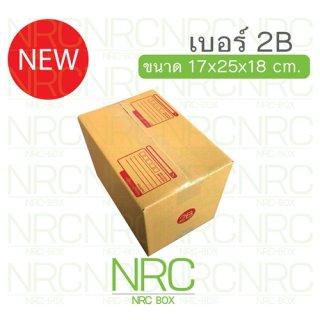 กล่องไปรษณีย์ เบอร์ 2B