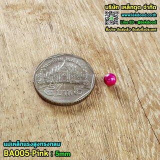 แม่เหล็กแรงสูงทรงกลม รหัส 30009-BA005-Pink