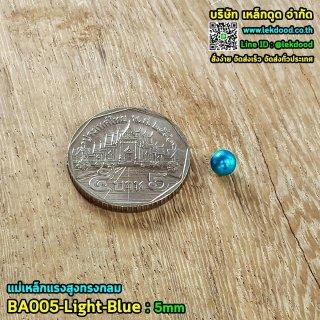 แม่เหล็กแรงสูงทรงกลม รหัส 30011-BA005-Light-Blue