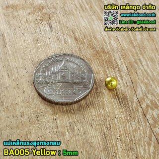 แม่เหล็กแรงสูงทรงกลม รหัส 30010-BA005-Yellow