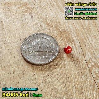 แม่เหล็กแรงสูงทรงกลม รหัส 30006-BA005-Red