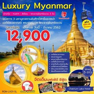 ทัวร์ไหว้พระประเทศพม่า