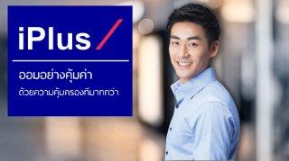 ประกัน iPlus