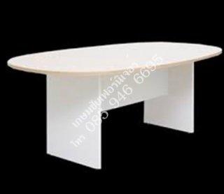 โต๊ะประชุมรูปไข่