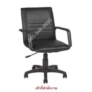 เก้าอี้สำนักงาน B-11